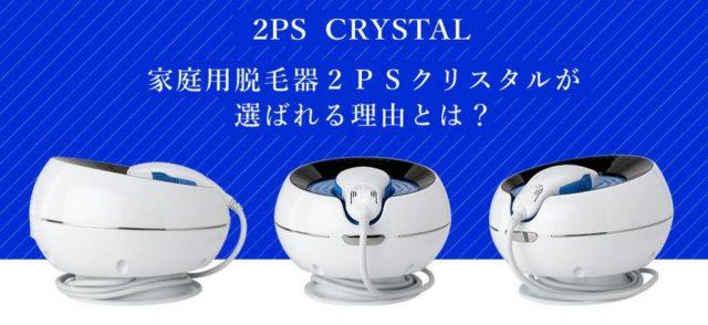 2PSクリスタル 特徴