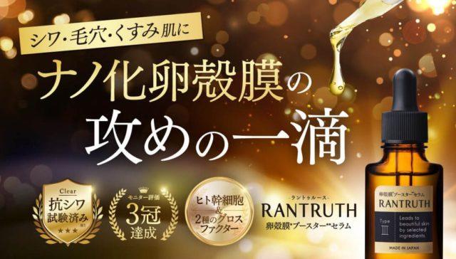 RANTRUTH ラントゥルース 卵殻膜ブースターセラム 特徴
