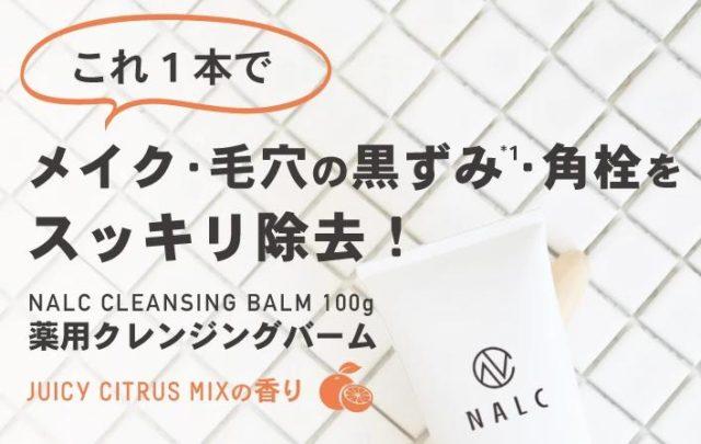 NALC薬用クレンジングバーム 使い方 効果