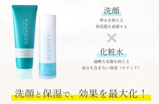 KADASON カダソン 洗顔フォーム セラミド化粧水 特徴