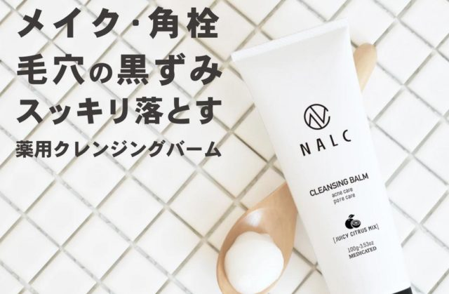 NALC薬用クレンジングバーム 特徴