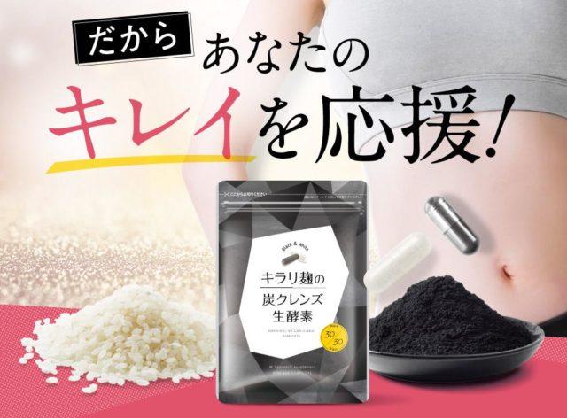 キラリ麹の炭クレンズ生酵素 販売店 価格 最安値