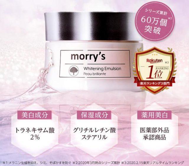 モリーズ morry's 薬用ホワイトニングエマルジョン 特徴