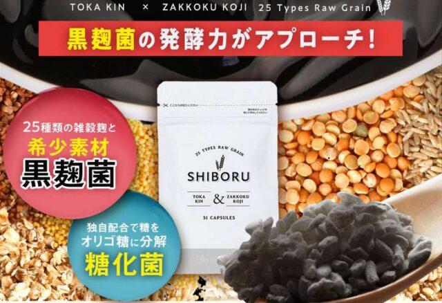 shiboru シボル サプリ 特徴