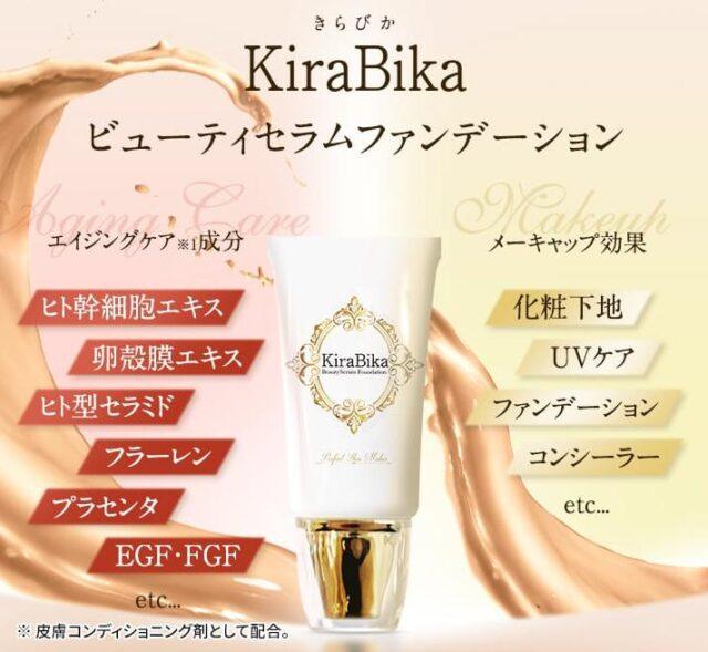 KiraBika きらびか ファンデーション 特徴