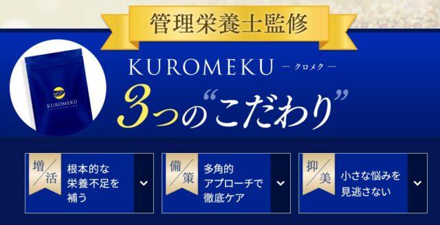 クロメク KUROMEKU 特徴