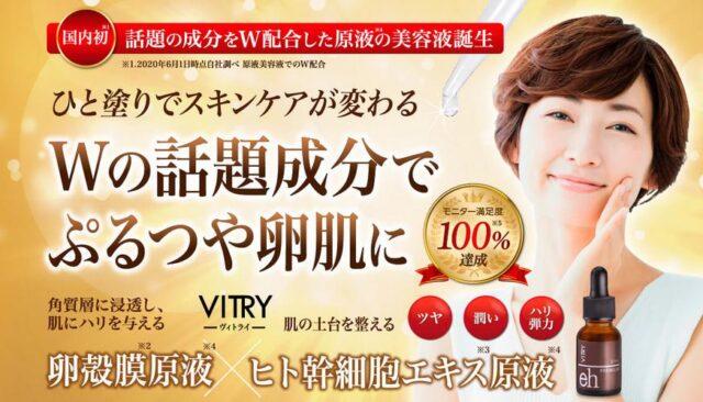 VITRY ヴィトライ 卵殻膜原液 ヒト幹細胞 美容液 販売店 価格 最安値