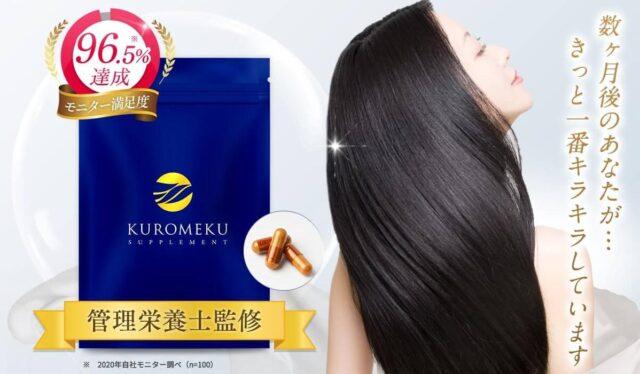 クロメク KUROMEKU 販売店 価格 最安値