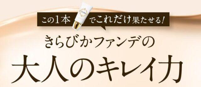KiraBika きらびか ファンデーション 販売店 価格 最安値