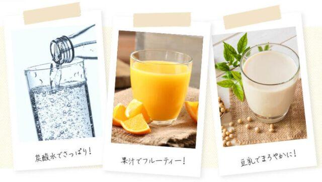 天然熟成野草酵素 飲み方 効果