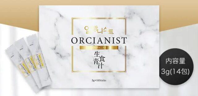 オルチャニスト 特徴