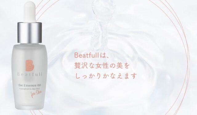 ビートフル Beatfull ザエッセンス00美容液 販売店 価格 最安値