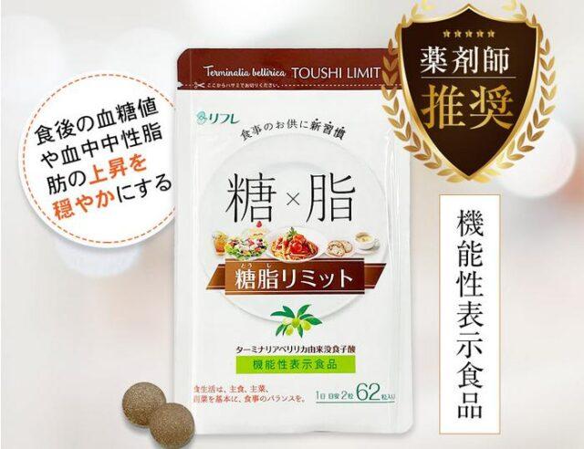 糖脂リミット 特徴