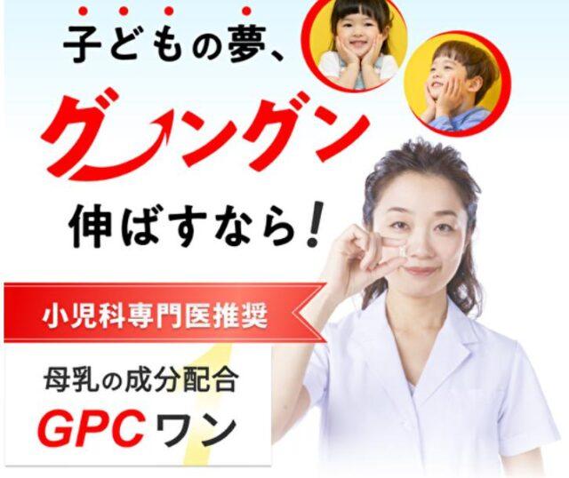 GPCワン 特徴