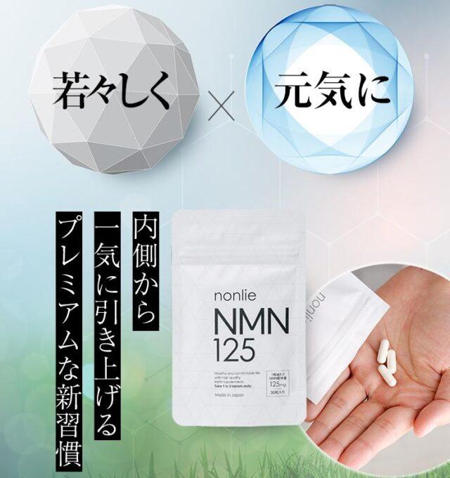 nonlie ノンリ NMN125 飲み方 効果