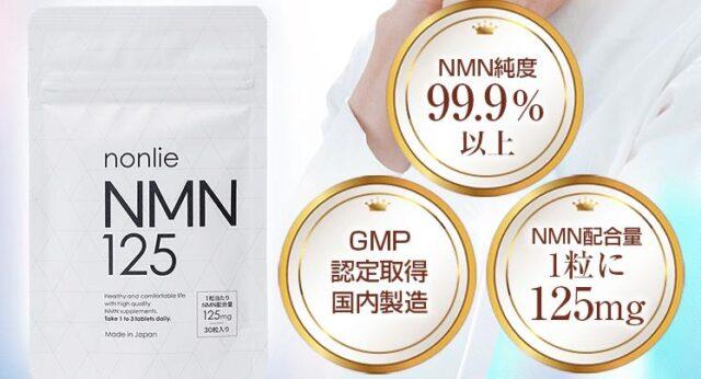 nonlie ノンリ NMN125 特徴