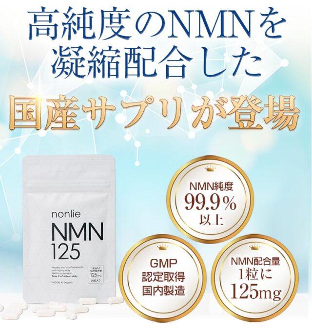 nonlie ノンリ NMN125 販売店 価格 最安値