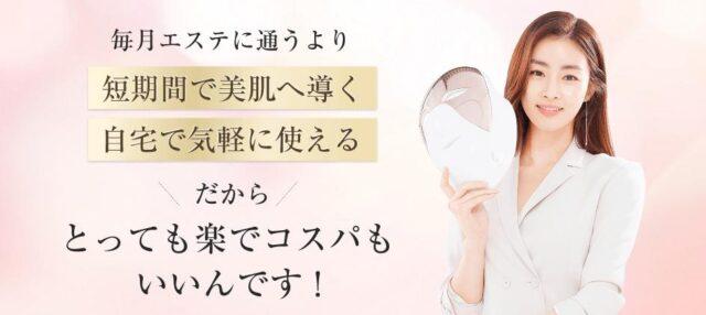 セルリターン LEDマスクプレミアム 販売店 価格 最安値