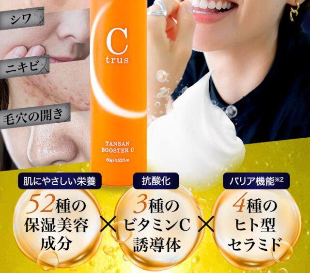 Ctrus シートラス 炭酸ブースターセラム 特徴