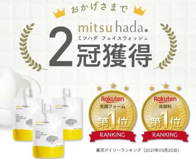 mitsuhada ミツハダ フェイスウォッシュ 販売店 価格 最安値