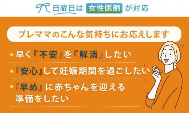渋谷NIPTセンター 特徴
