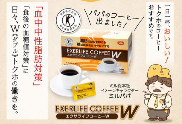 エクサライフコーヒーW 特徴