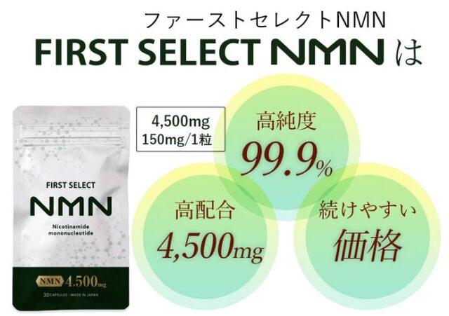 FIRST SELECT NMN ファーストセレクトNMN 特徴