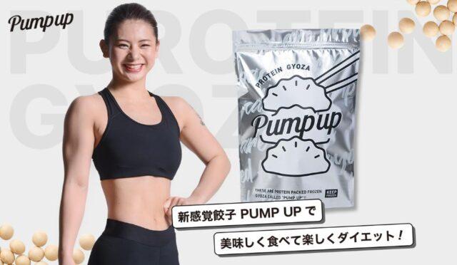 プロテイン餃子 PUMP UP 食べ方 効果