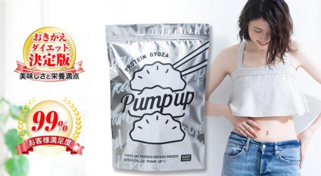 プロテイン餃子 PUMP UP 販売店 価格 最安値