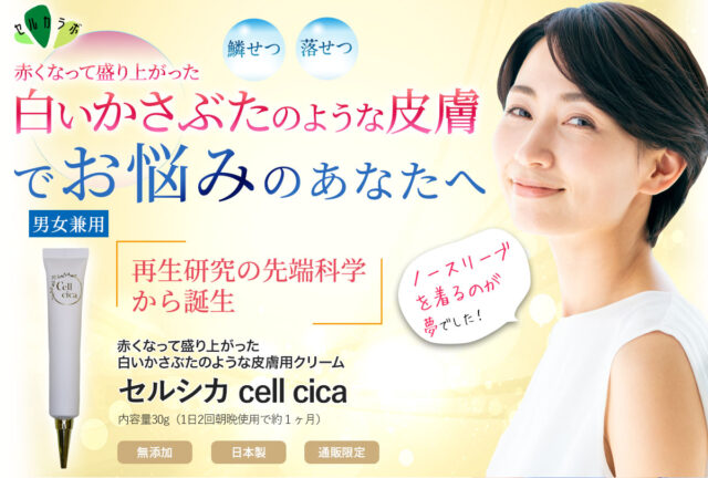 セルシカ cell cica 販売店 価格 最安値