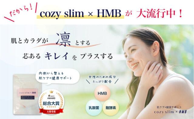 cozyslim×HMB コージースリム 販売店 価格 最安値