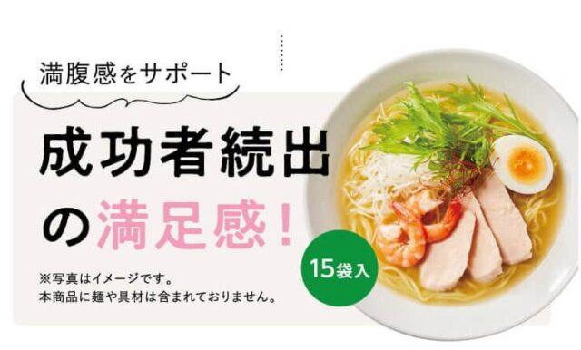 青汁ラーメンスープ 販売店 価格 最安値