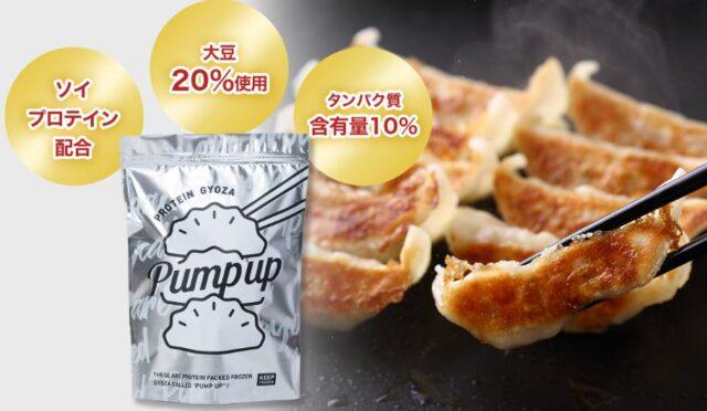プロテイン餃子 PUMP UP