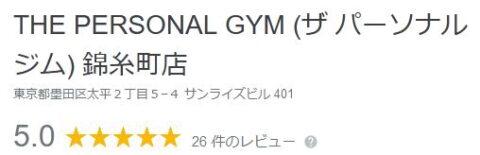 google 錦糸町店 評価