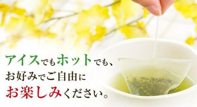 荒畑園 たっぷりカテキン緑茶 飲み方 効果