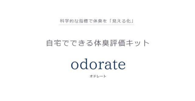 odorate オドレート 特徴
