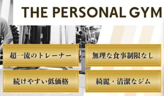 THE PERSONAL GYM ザ パーソナルジム 特徴