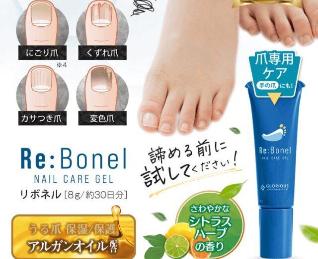 リボネル Re:Bonel 特徴