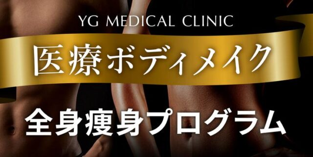 YGメディカルクリニック 医療痩身 医療ボディメイク 特徴