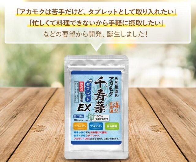 アカモク千寿藻タブレット 販売店 価格 最安値
