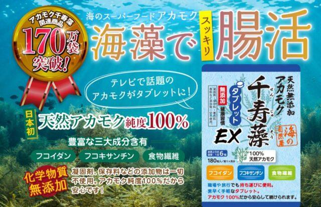 アカモク千寿藻タブレット 特徴